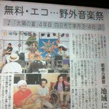 今日の朝日新聞に(^…