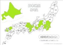 日本地図ぬりえφ Mokoのしあわせ日記