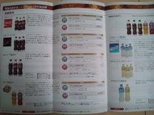 あざらしの株主優待生活-SH3I0448.jpg