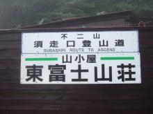 富士山ペレットのブログ-2011.9.1-5