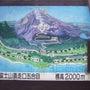富士山で富士山ペレッ…