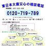 東日本大震災心の相談…