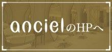 $anciel-Kのブログ