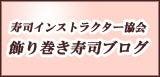 $川澄健の飾り巻き寿司研究所
