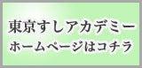 寿司をアートに変える寿司職人 川澄健のブログ 東京すしアカデミー講師