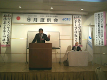 スマイル例会委員会のスマイルブログ(^▽^)-2011090320340000.jpg