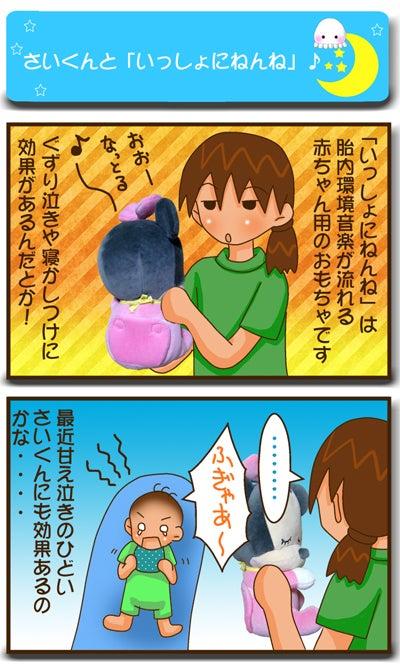 くらげの親子☆~育児漫画日記~