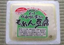 $かみかわ「食べものがたり」発掘発信事業室-豆腐