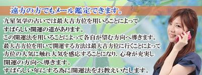 $広島・東広島 九星気学占いの開運気学研究所 来夢ブログ