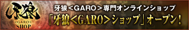 $GARO PROJECT 牙狼<GARO>最新情報-牙狼〈GARO〉専門オンラインショップ