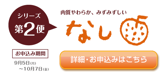 $ふくしま・ふるさとフルーツ便のブログ-MB→なし注文へ