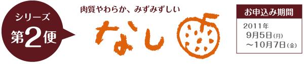 $ふくしま・ふるさとフルーツ便のブログ-見出しなし