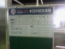 hisashiの観戦日記-NEC_0371.jpg