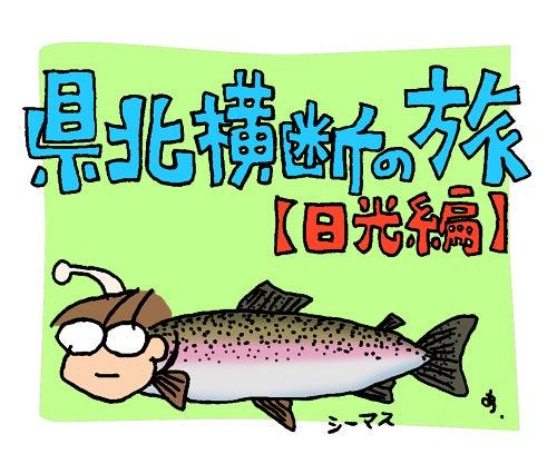 ひばらさんの栃木探訪-ひばらさんの栃木探訪 県北横断の旅【日光編】