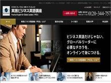 ビジネスマンに捧ぐ~ 英語学習に役立つ!PEGL事務局ブログ