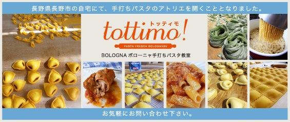 Tomoko の  『 今日もイタリア日和 』