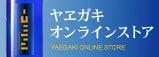 Yaegaki Sake & Spirits  Pressblog