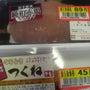 サマフェス 「一万円…