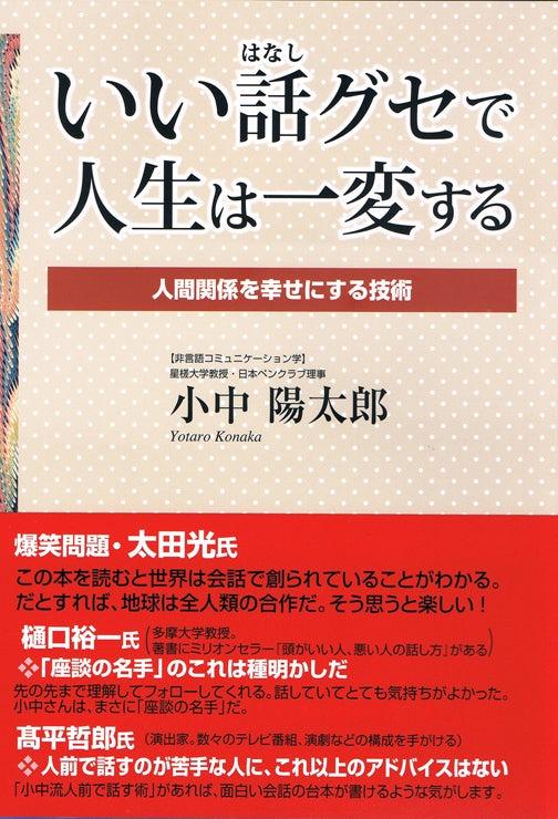 ヨタロウ会-小中先生新刊