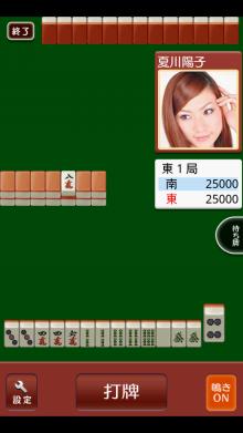 麻雀だいすきのブログ-夏川陽子ゲーム中