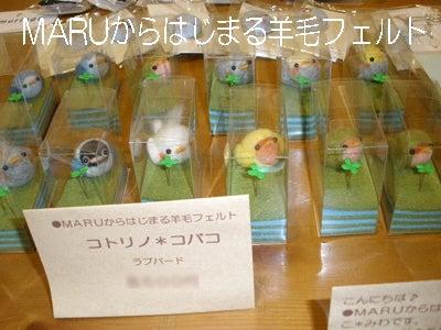 mof-kita ブログ-MARUからはじまる羊毛フェルト