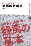 年収壱万円倶楽部-競馬の教科書