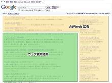 $アメブロでYahoo Googleの検索エンジン上位表示をめざす-Googleアドワーズ広告