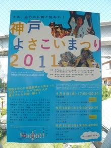 miyakkoのブログ-神戸よさこいポスター