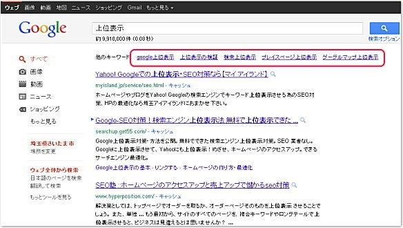 $アメブロでYahoo Googleの検索エンジン上位表示をめざす-googleの検索結果に表示される関連ワード