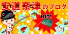 安道奈津のブログ
