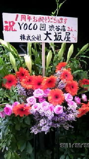 VOCO凹shibuのブログ-110909_1537~020001.jpg