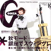 ■『GINZA』ギンザ10月号 ~GINZA / TOKYO / JAPAN の画像