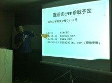 $サイバーエージェント 公式エンジニアブログ-DEFCON報告会2
