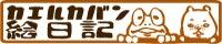 懐古的日常-カエルカバン絵日記