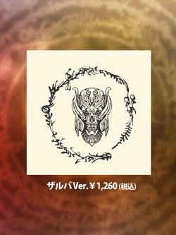 GARO PROJECT 牙狼<GARO>最新情報-『牙狼〈GARO〉~MAKAISENKI~』タトゥーシール2