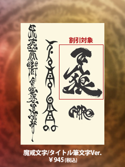 GARO PROJECT 牙狼<GARO>最新情報-『牙狼〈GARO〉~MAKAISENKI~』タトゥーシール1
