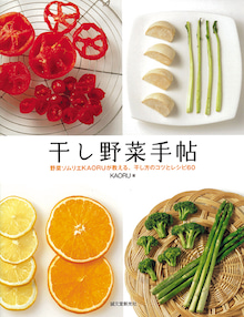 野菜ソムリエ KAORU  ★ベジフルブログ★-hoshiyasai