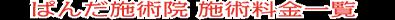$肩こり・腰痛|静岡市葵区|整体・カイロ|ぱんだ施術院