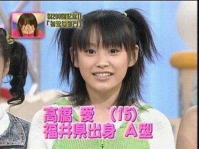 「高橋愛 昔」の画像検索結果