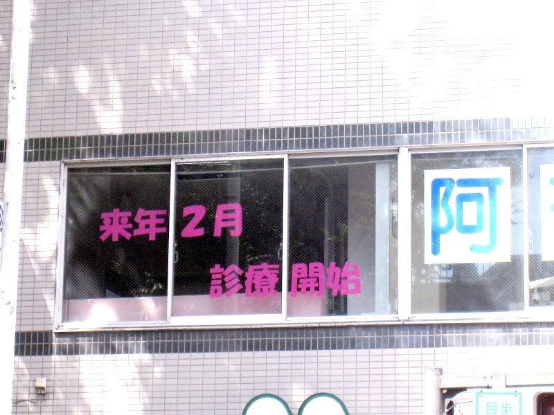 $武蔵小杉の歯医者さん