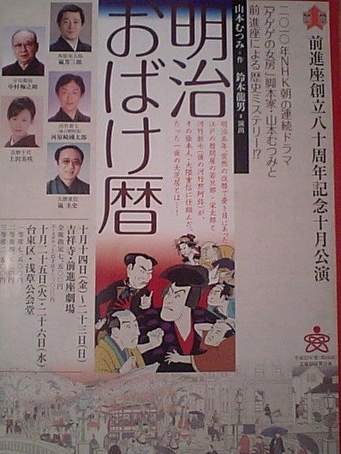 箱田友紀の『しあわせのピョンの間』♪42 明治おばけ暦
