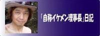 $『自称イケメン理事長』日記