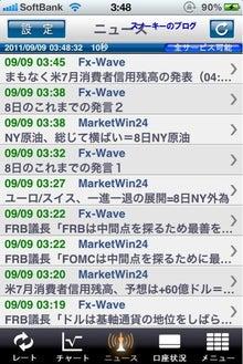 スノーキーのブログ-ライブスター証券iPhoneニュース