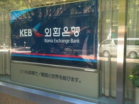 韓国国民銀行東京支店は・・・サ...