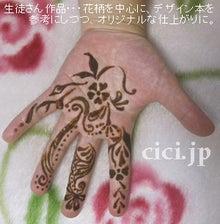 インド雑貨専門店主ブログ-メヘンディ・ヘナタトゥー東京