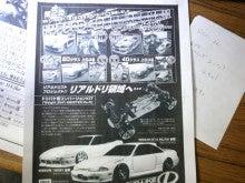 ドリフト屋 D-Like-2011-09-14 23.50.30.jpg2011-09-14 23.50.30.jpg