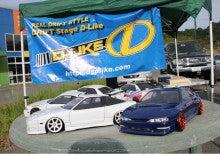 ドリフト屋 D-Like