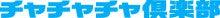チャチャチャ倶楽部-CCCC_logo03blue