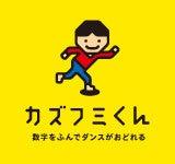 電撃チョモランマ隊オフィシャルブログ「チョモブロ」Powered by Ameba-カズフミくん