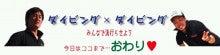アクアギフト②号&テンパのすべらないブログ-未設定